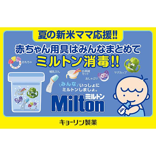 ミルトン 1L