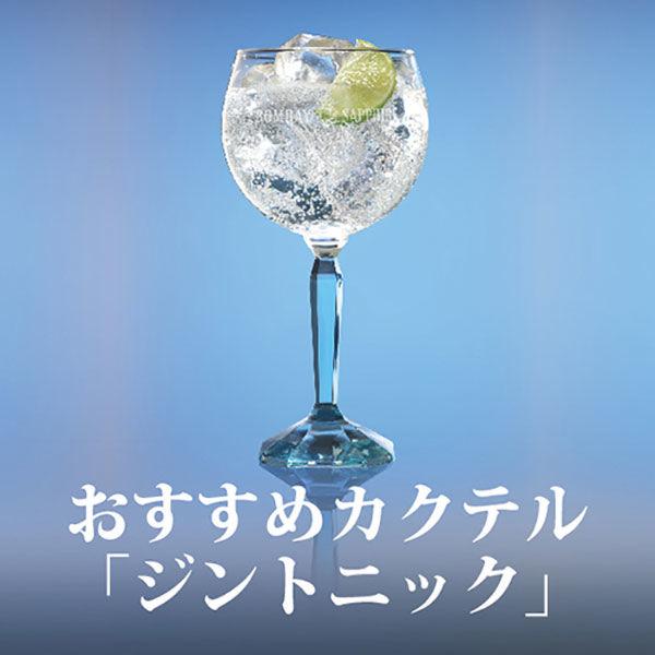ボンベイ・サファイアバルーングラスセット