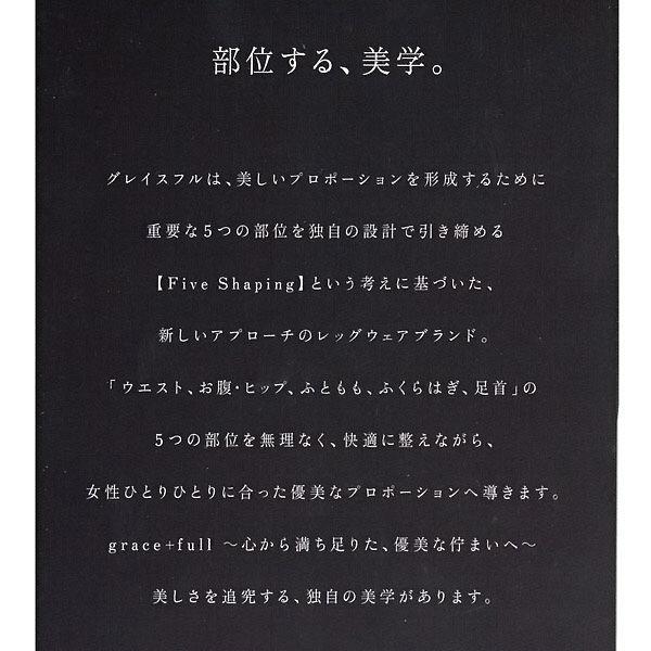 アツギ ナイロン着圧soft21~23黒
