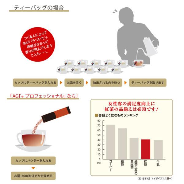味の素AGF AGFプロフェッショナル プレミアム紅茶 一杯用 1箱(50本入)