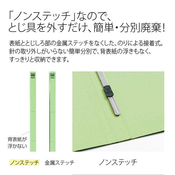 フラットファイル B5縦 緑 100冊