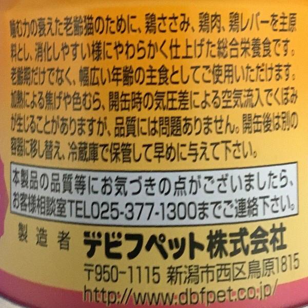 愛猫の介護食ささみ 85g 1缶×3缶