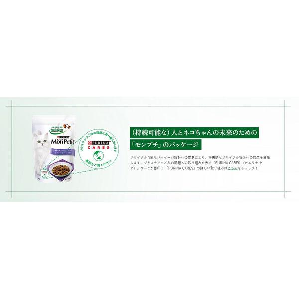 モンプチBOXお魚お肉バラエティ×3箱