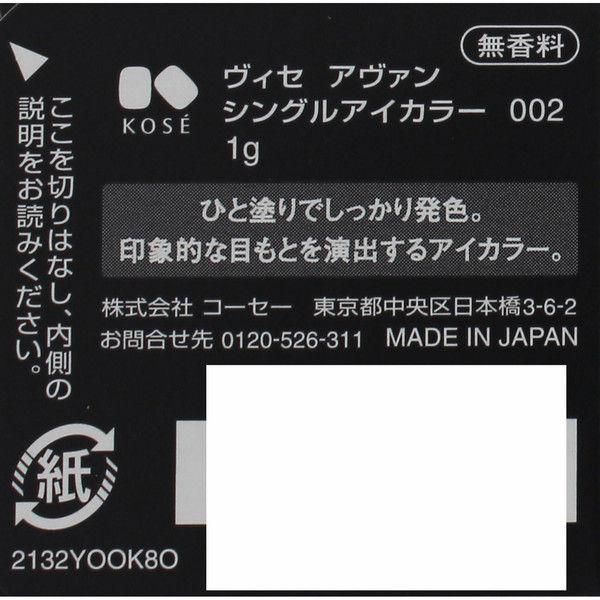ヴィセ シングルアイカラー 002