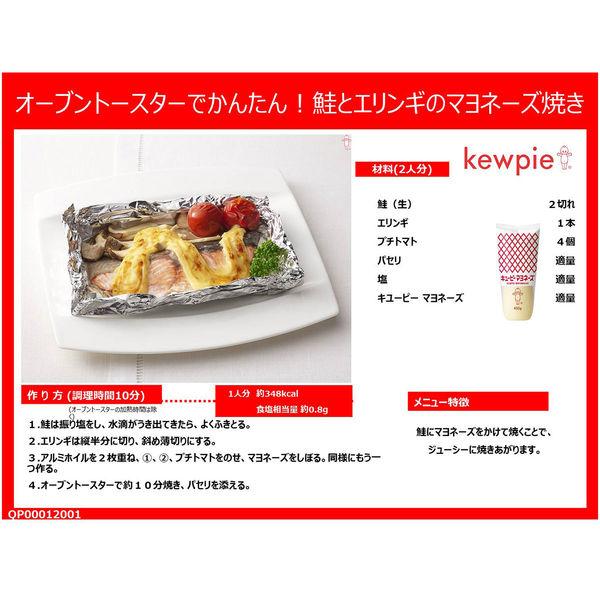 キユーピー マヨネーズ450g 2本