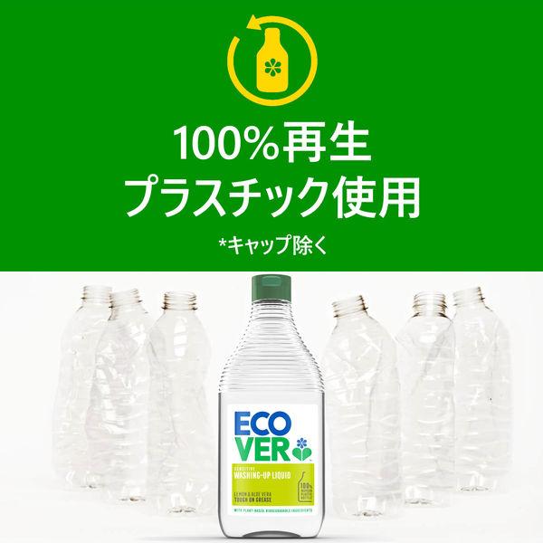 エコベール ざくろ 食器用 450ml