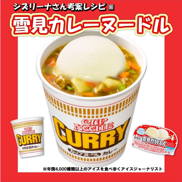 日清 カップヌードル カレー 20食