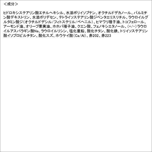 ケイト CCティントジェル 03