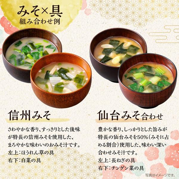 ひかり味噌 産地のみそ汁1箱(60食入)