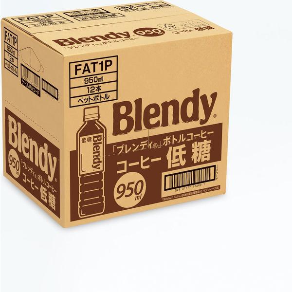 ブレンディ 低糖 900ml 12本