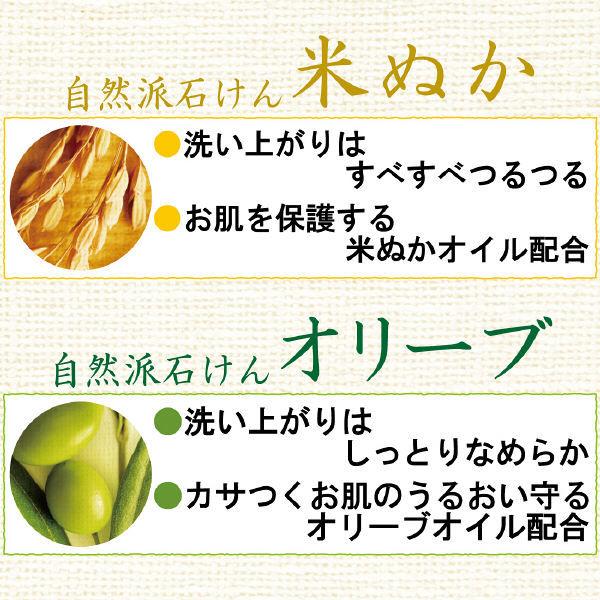 カウブランド 自然派石けん 米ぬか 3個