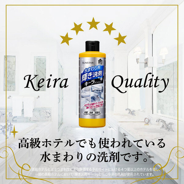 水まわり用輝き洗剤 キーラ
