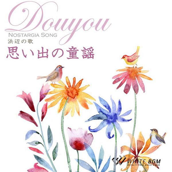 ホワイト 著作権フリーBGM・CD「癒しの5枚セット」 (直送品)