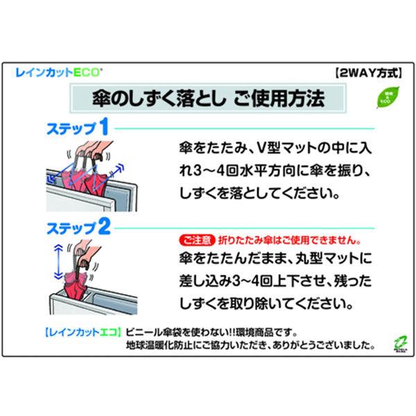 ヒガノ レインカットエコ 2WAY デラックスタイプ PIR-D2W-HL-M (直送品)