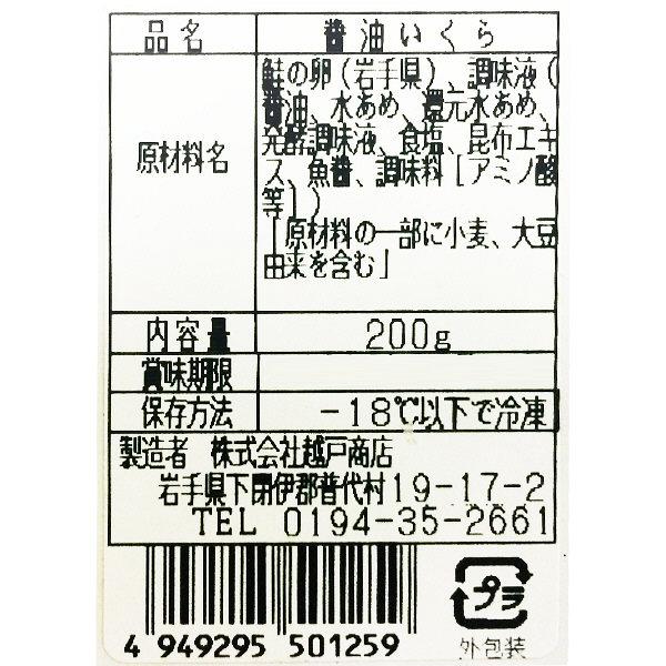 醤油いくら200g&甘塩いくら200g