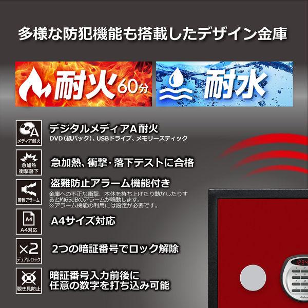 耐火・耐水デザイン金庫 25L