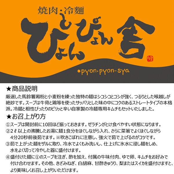 岩手 ぴょんぴょん舎の盛岡冷麺 6食