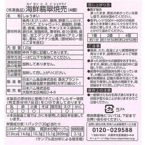 陳健一推奨 四川料理6種 TSN-40S