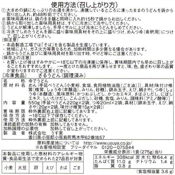 香川 讃岐小豆島手延うどん3種詰め合わせ