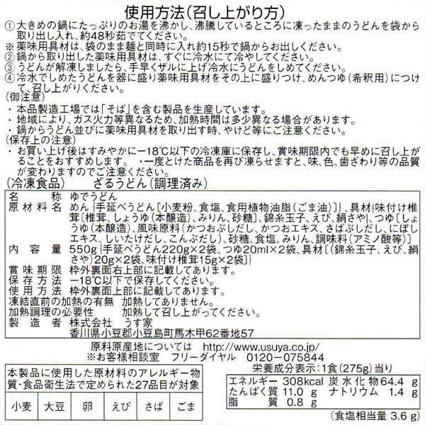 香川 讃岐小豆島手延うどん4種詰め合わせ
