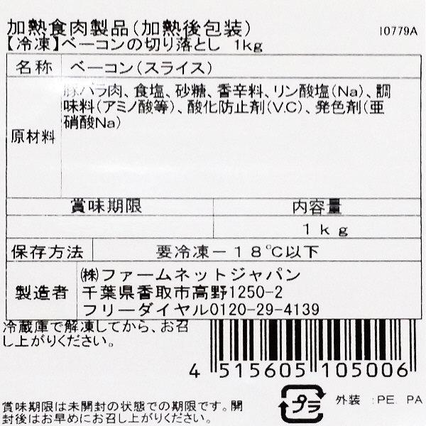 訳ありハム・ベーコンお徳用2種セット