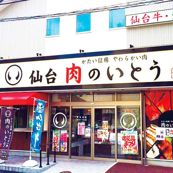 A5仙台牛すき焼き・しゃぶしゃぶ食べ比べ