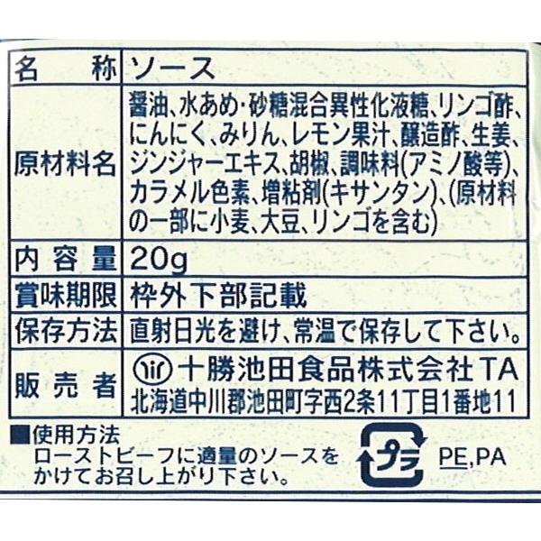 北海道 十勝ローストビーフ