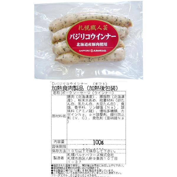 札幌職人芸ハム・ソーセージギフト30A