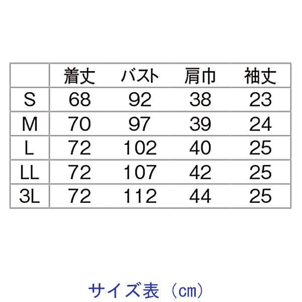大真 透けない白衣 レディスジャケット 医療白衣 半袖 恋するピンク L NJ200 (直送品)