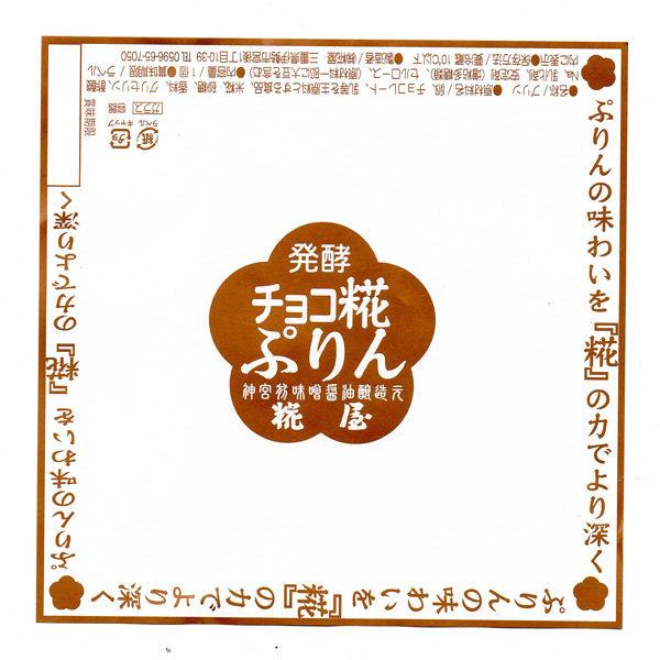 冬季限定 伊勢糀屋 チョコ糀ぷりん10個