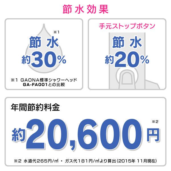 ガオナ シャワーヘッド クリア ストップ (節水30% 低水圧対応 日本製) GA-FC012 (直送品)