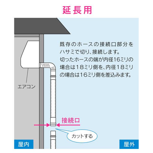 これカモ ドレンホース エアコン用 5.0m (長さ調節可能 取替・延長用 取付簡単) GA-KW014 (直送品)