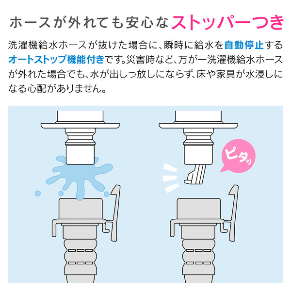 ガオナ 洗濯機用 ワンタッチ給水ジョイント(水漏れ防止 安心ストッパーつき 取付ネジ2サイズ兼用 取付簡単) GA-LB003 (直送品)