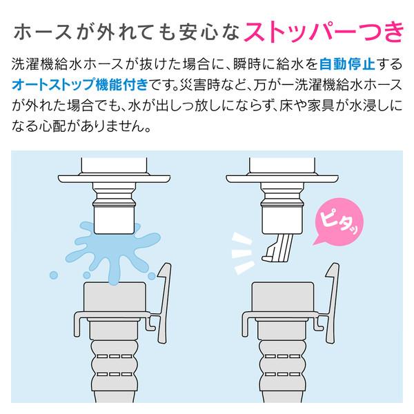自動洗濯機用 給水ホース 1.0m ワンタッチ給水ジョイントセット(水漏れ防止 ストッパーつき 取付ネジ2サイズ兼用 取付簡単) GA-LC009 (直送品)