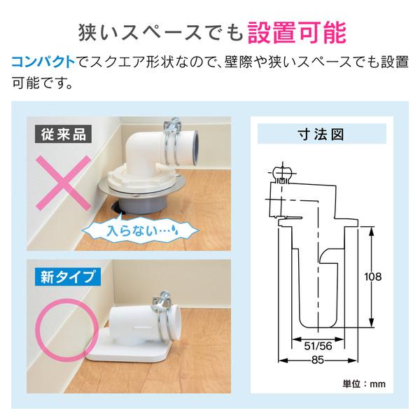 これカモ 洗濯機用 排水口接続トラップ (におい防止 防虫効果 コンパクト メンテナンス簡単呼50VP・VU管兼用 取付簡単) GA-LF005 (直送品)