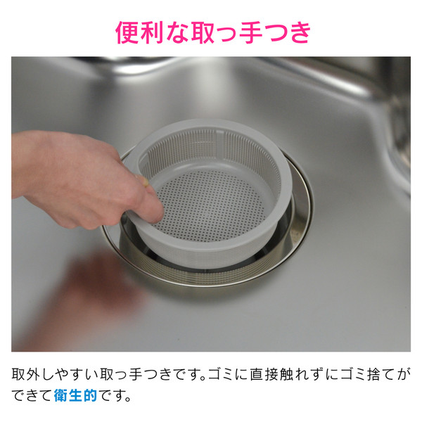 赤札見つけ シンク用 ゴミカゴ 排水口のゴミ受け (細かい目 ゴミを逃さない プラスチック製) GA-PB006 (直送品)