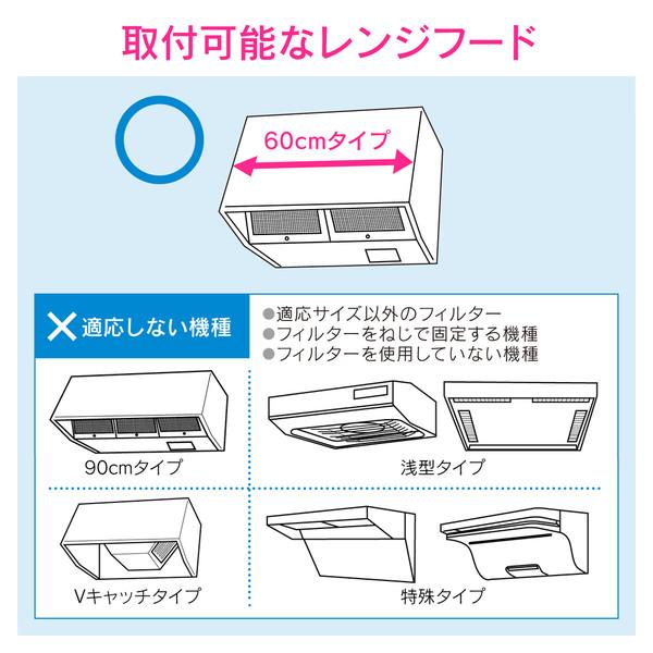 マジカヨ・アリエーネ レンジフード用 伸縮式フィルター 60cmタイプ 油汚れが水洗いで落ちる (親水性の加工 お手入れ簡単) GA-PD001 (直送品)