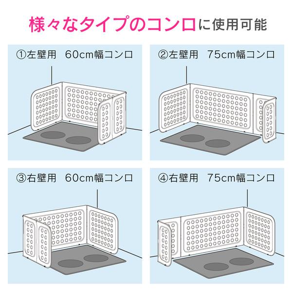 マジカヨ・アリエーネ システムキッチン用 レンジガード 60cm・75cmコンロ用 油汚れが水拭きで落ちる (お手入れ簡単) GA-PF016 (直送品)