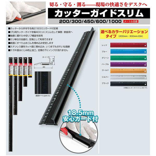 カッターガイド スリム300 グリーン CTG-SL300GR 1セット(10本) TJMデザイン (直送品)