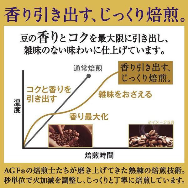 ちょっと贅沢な珈琲店 喫茶店・ブレンド