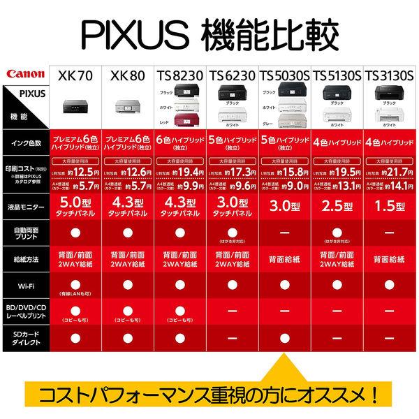 PIXUS TS5030S ブラック