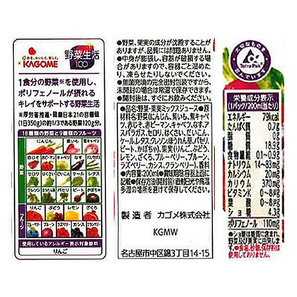 野菜飲料バラエティギフト KYJ-30K