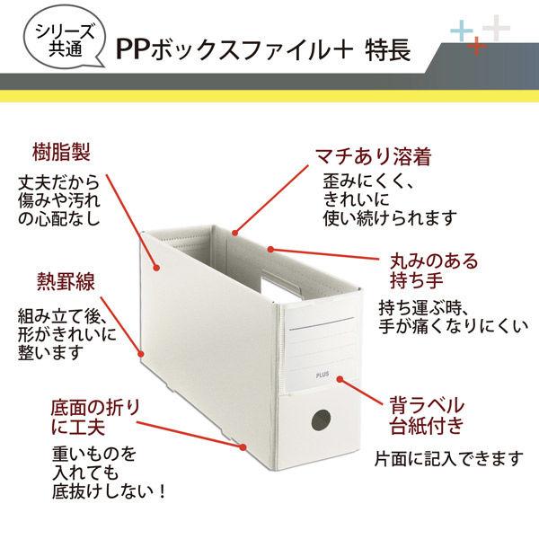 PPボックスファイル+ A4横ハーフ 白