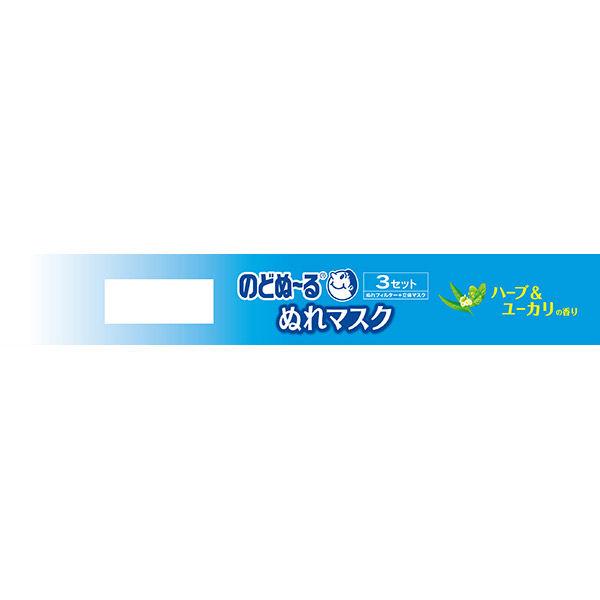 のどぬ~るぬれマスクハーブ&ユーカリ3箱