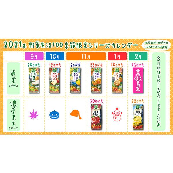 野菜生活あまおうMIX 195ml×48