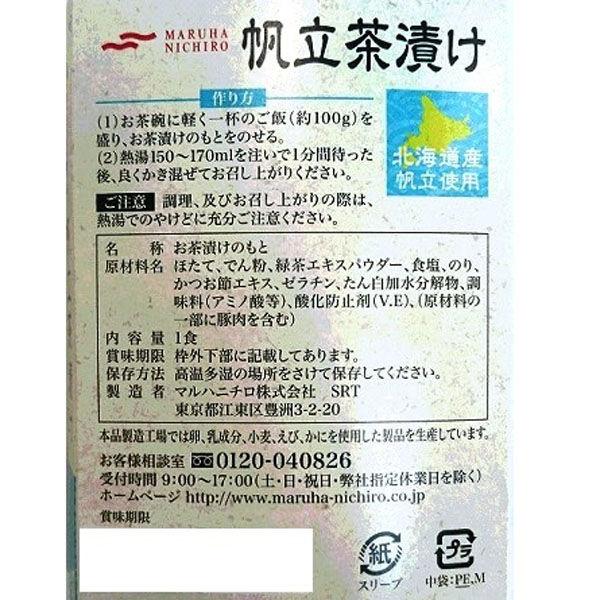 マルハニチロ 鮭・帆立茶漬け 1箱