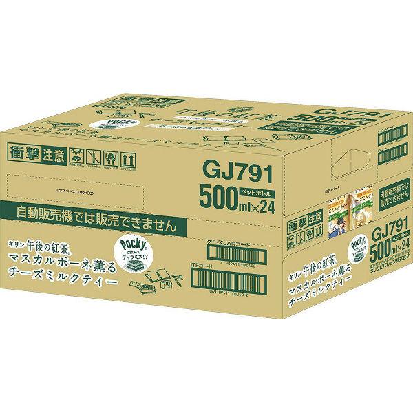 午後の紅茶 チーズミルクティー500ml