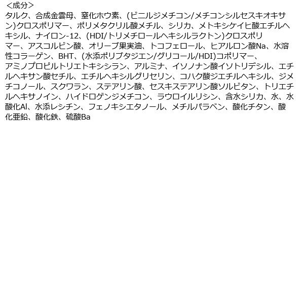 シンクロフィットパクトUV替OC-405