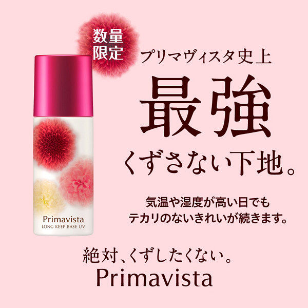 プリマヴィスタ皮脂くずれ防止化粧下地