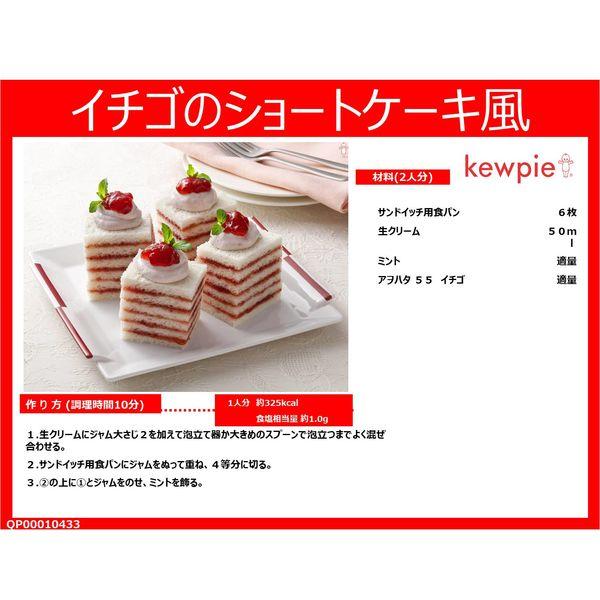 アヲハタ 55 イチゴ250g 1個